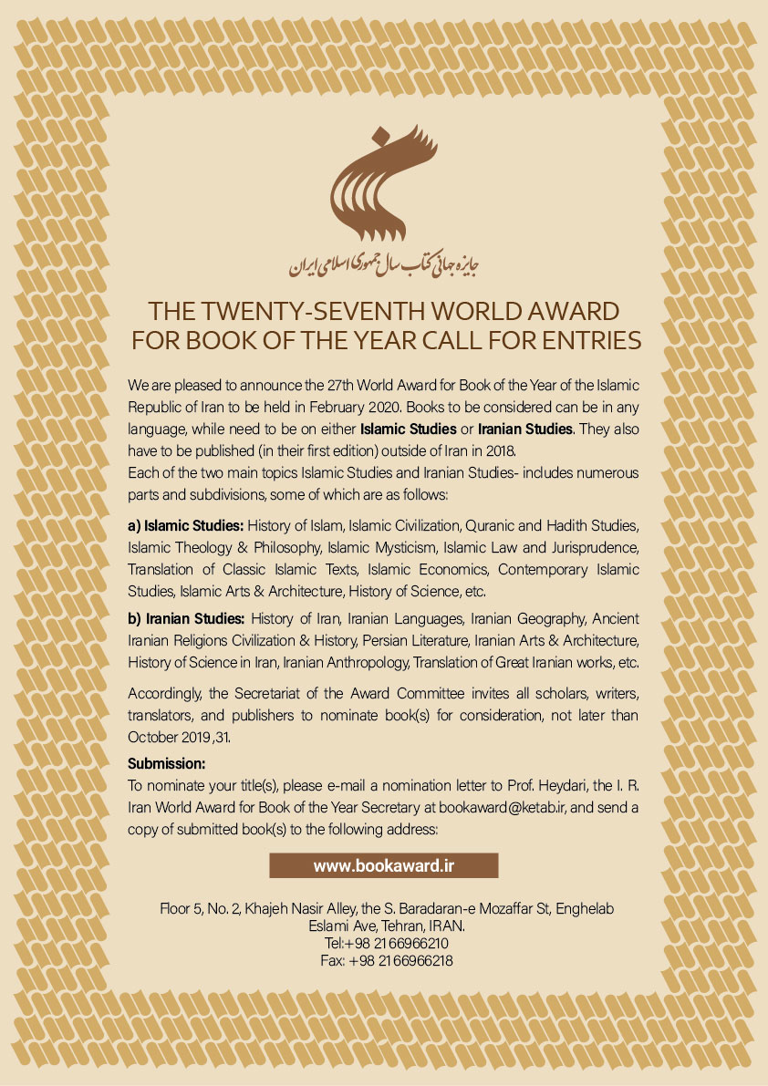 Call for 27th Book of the Year World Award issued