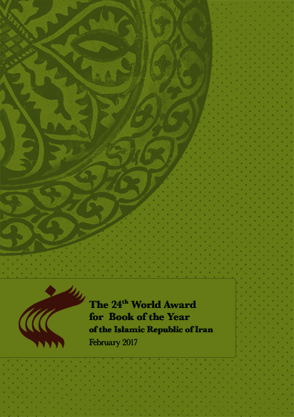 Report On the 24th I.R. Iran World Award for Book of the Year