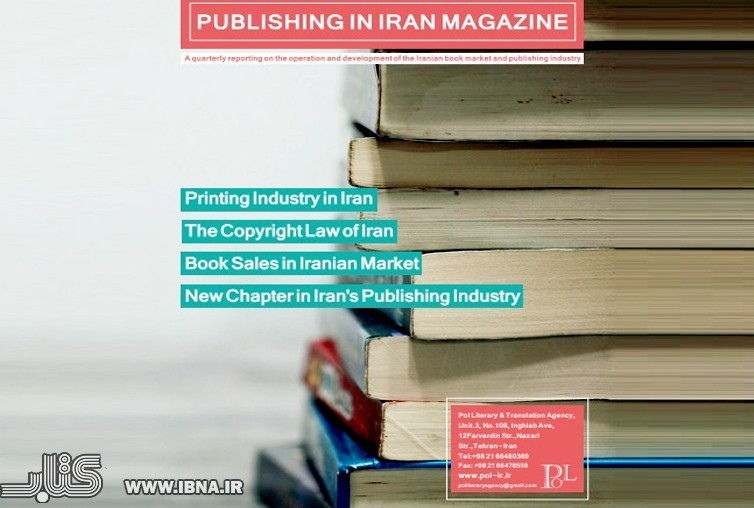 First issue of 'Publishing in Iran Magazine' released